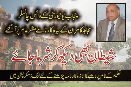 Punjab Uni_Widget_Mujahid Kamran