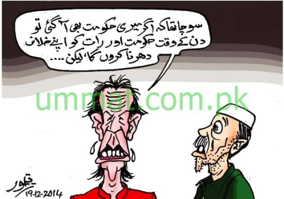 Umt_20-12-14_CARTOON_Imran Khan's opinion about Dharna