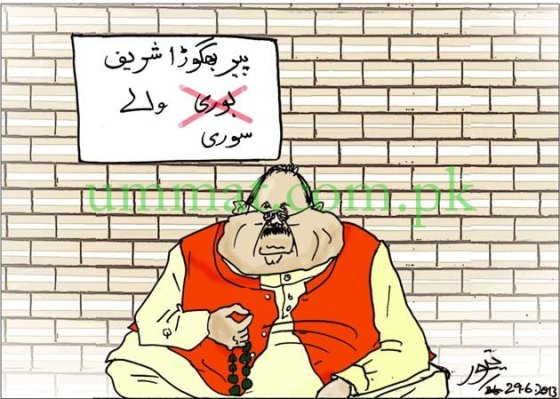 CARTOON_Altaf Bhagora is in a difficult position_Umt_30-03-15