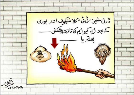 CARTOON_Altaf Harami burns people_Umt_29-12-14
