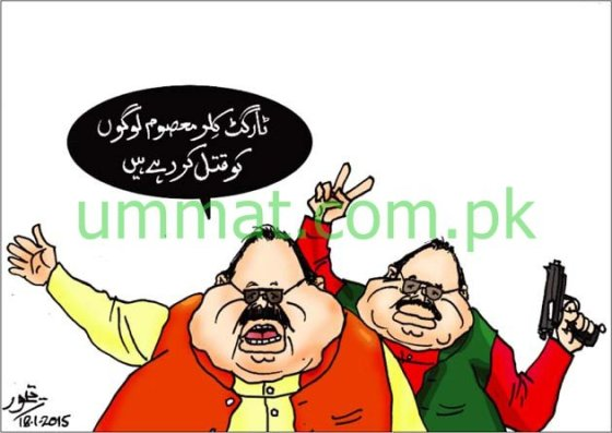 CARTOON_Altaf Harami protests at Target Killers_U_19-01-15