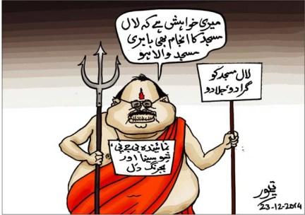 CARTOON_Altaf Harami wants Lal Masjid to become like Babri Masjid_Umt_24-12-14