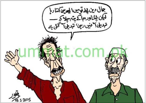 CARTOON_Imran Khan's Change has come in Peshawar_U_15-01-15