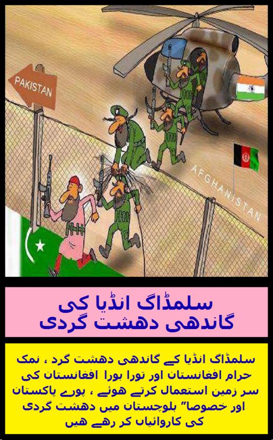Wid_IND_U_Ind & Afg attack Pak_Write
