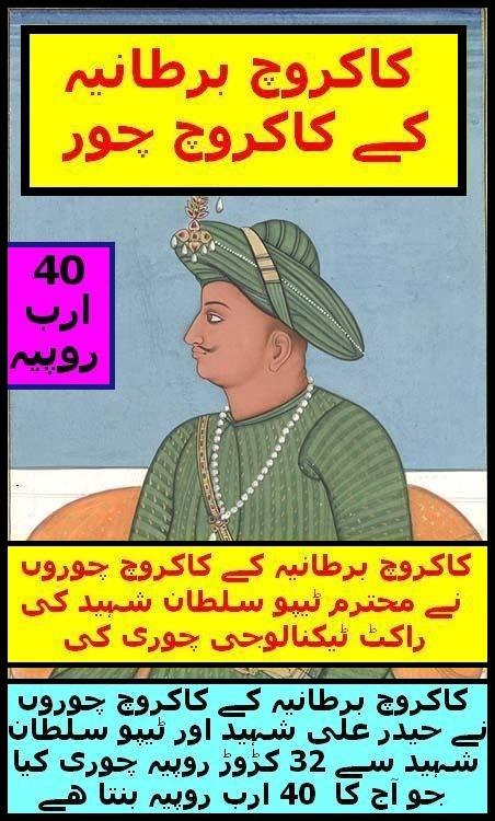 Wid_PK_U_Brit stole Rs 40 Arab T-Sultan
