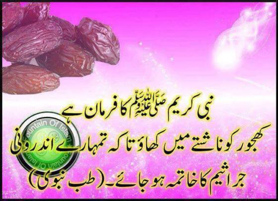 Wid_TN_U_Hadith of Dates-2