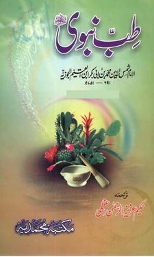 Wid_TN_U_T-Nabvi_Book Cover-1