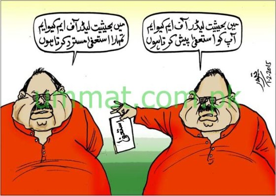 CARTOON_Altaf Bory Wala is a Double Hypocrite_U_02-02-15