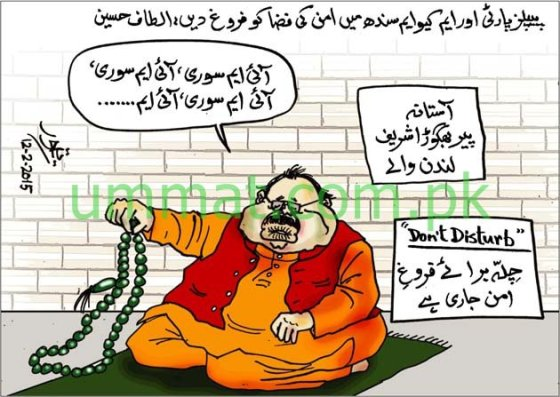 CARTOON_Altaf Harami says Sorry_U_13-02-13