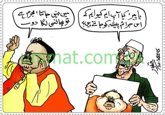 CARTOON_Altaf Harami should be hanged_Umt_21-03-15