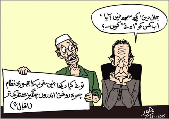 CARTOON_Imran Khan's Ooaiy