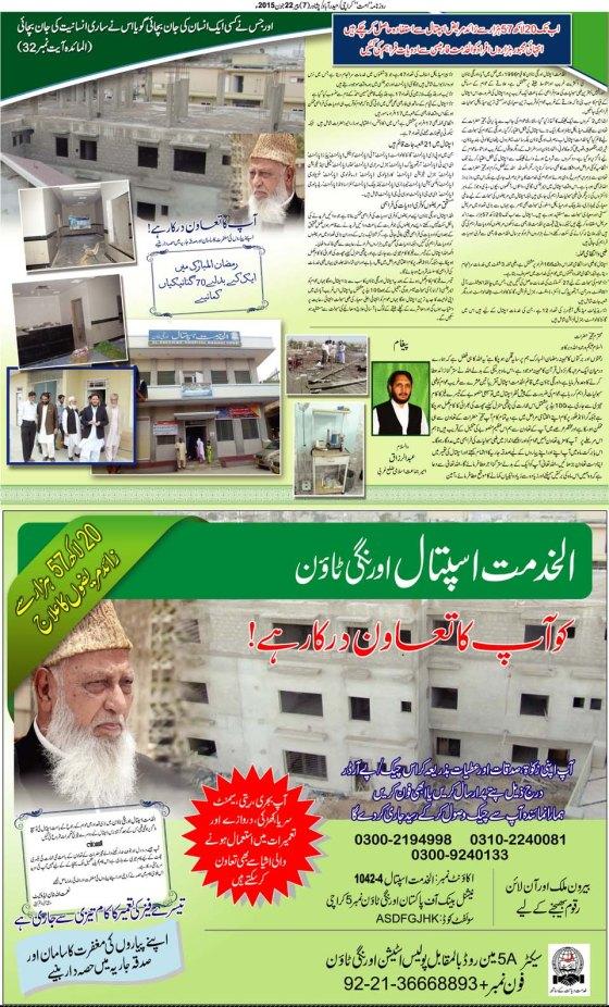 Advert_Al-Khidmat Hospital, Orangi, Karachi_Umt_22-06-15