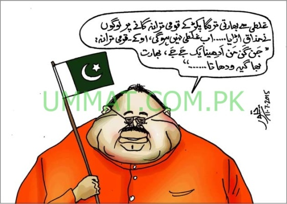 CARTOON_Altaf Harami sings Hindu Song_Umt_13-07-15