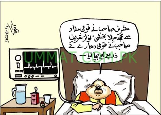 CARTOON_Altaf Kutta was rescued by Musharraf & Nawaz_Umt_16-08-15