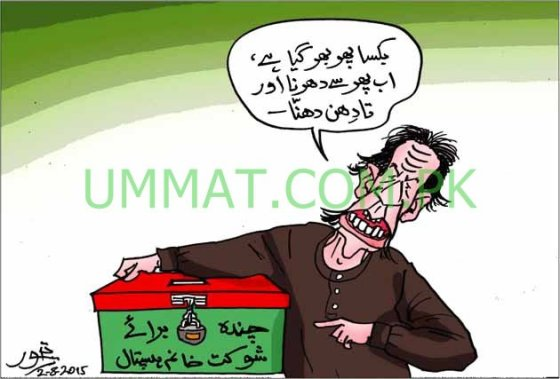 CARTOON_Imran Khan's New Dharna_Umt_03-09-15