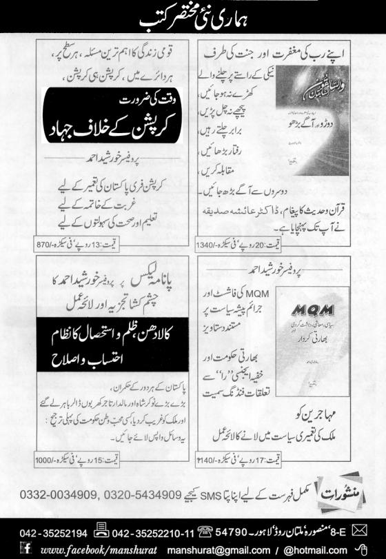 ADV_4 New Urdu Books_Manshoorat_JI_Fri Special_20-05-16
