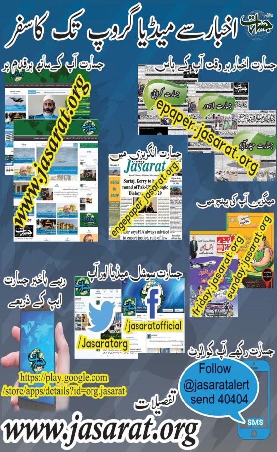 ADVERT_Jasarat's own Advert_JSRT_Fri Special_22-04-16