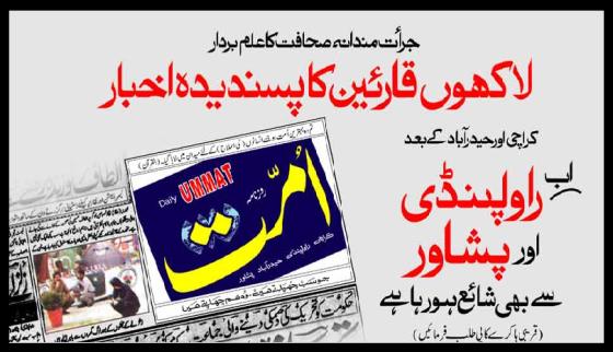 Widget_U_Ummat_Pindi Peshawar
